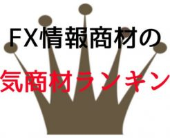 FX情報商材のランキング