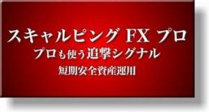 スキャルピングFXプロの検証と評価