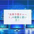 「未来予想チャート」の種類と使い方! (1)